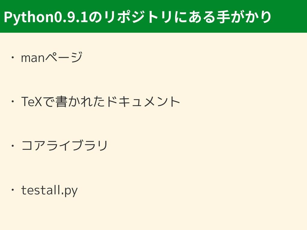 Python0.9.1 • manページ • TeXで書かれたドキュメント • コアライブラリ...