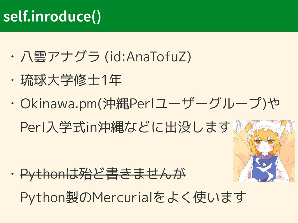 self.inroduce() • 八雲アナグラ (id:AnaTofuZ) • 琉球大学修士...