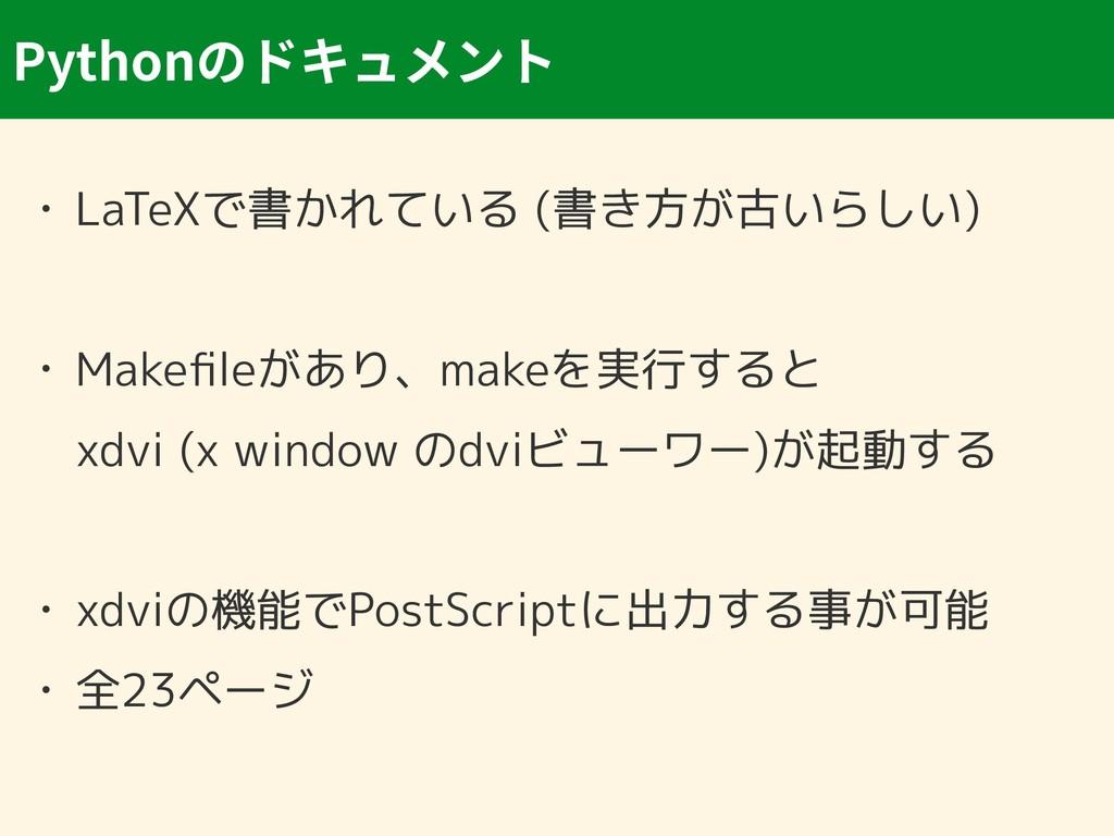 Python • LaTeXで書かれている (書き方が古いらしい) • Makefileがあり、...
