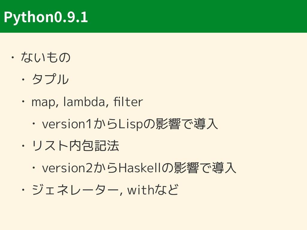 Python0.9.1 • ないもの • タプル • map, lambda, filter •...