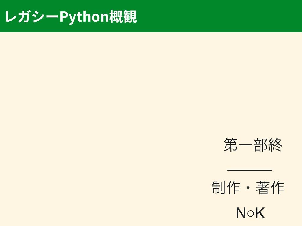 Python ୈҰ෦ऴ ─── ੍࡞ɾஶ࡞ N○K