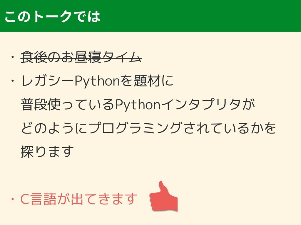 • 食後のお昼寝タイム • レガシーPythonを題材に 普段使っているPythonインタプ...