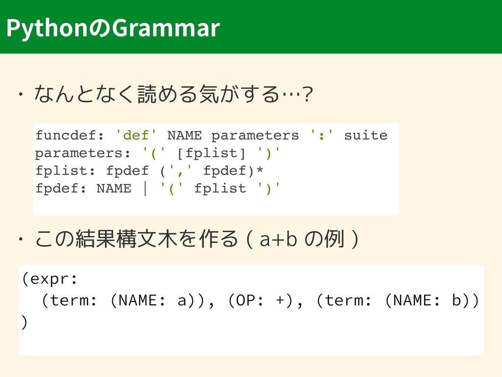 Python Grammar • なんとなく読める気がする…? • この結果構文木を作る ( ...