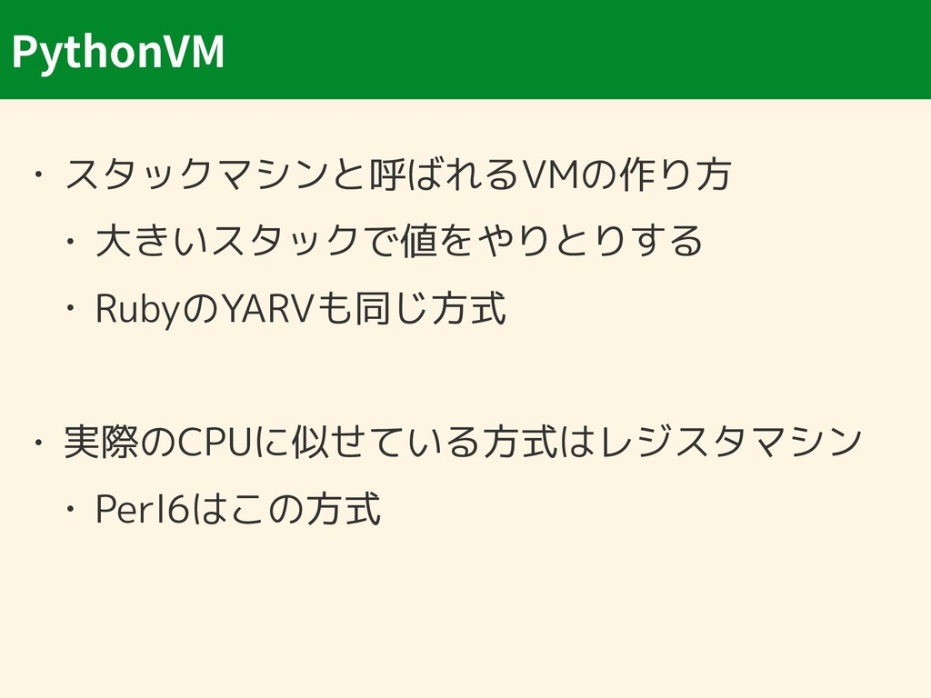 PythonVM • スタックマシンと呼ばれるVMの作り方 • 大きいスタックで値をやりとりす...