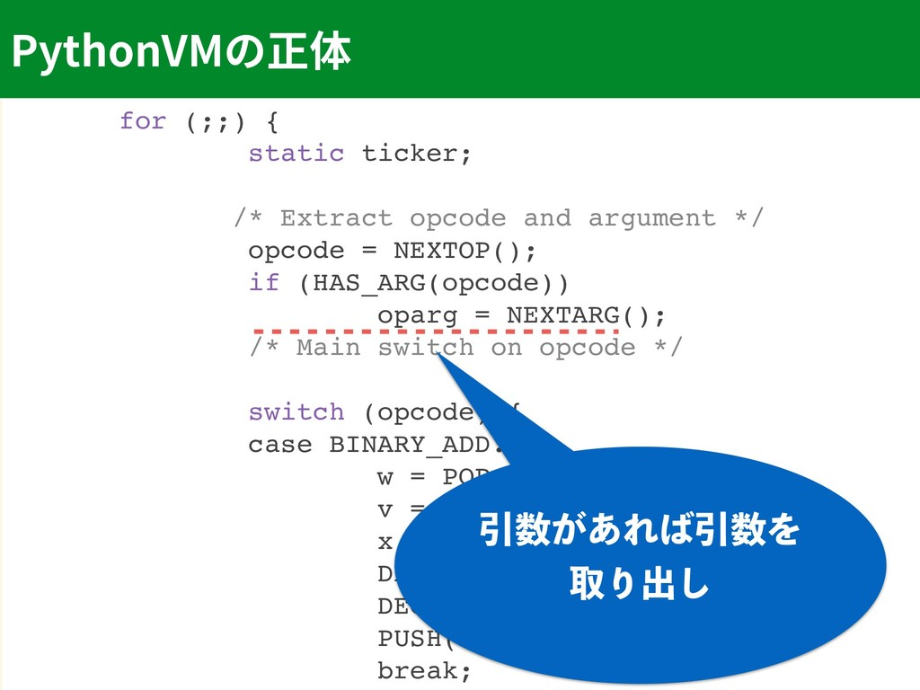 PythonVM for (;;) { static ticker; /* Extract o...