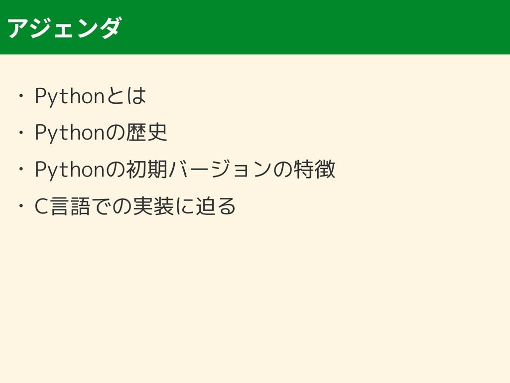 • Pythonとは • Pythonの歴史 • Pythonの初期バージョンの特徴 • C言...