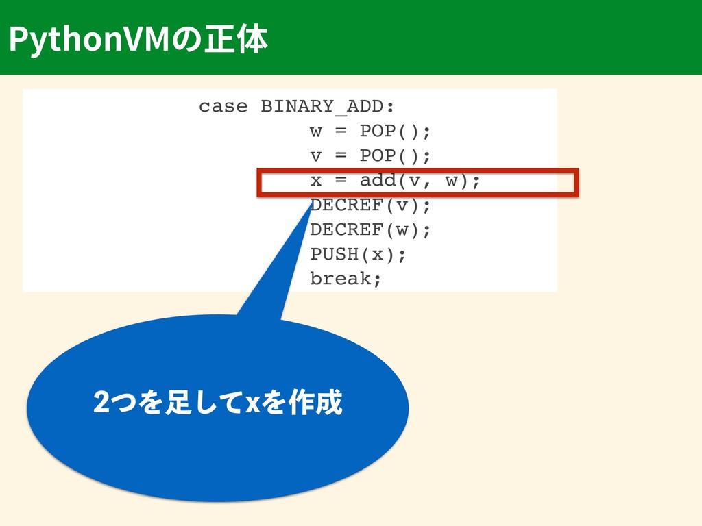 PythonVM case BINARY_ADD: w = POP(); v = POP();...