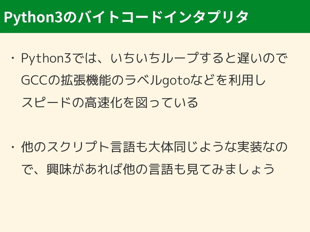 Python3 • Python3では、いちいちループすると遅いので GCCの拡張機能のラベ...
