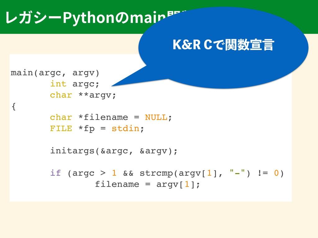 Python main main(argc, argv) int argc; char **a...