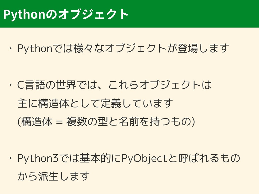 Python • Pythonでは様々なオブジェクトが登場します • C言語の世界では、これら...