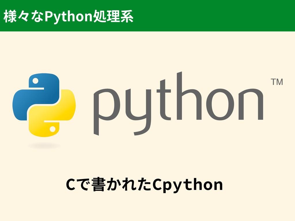 Python Cで書かれたCpython