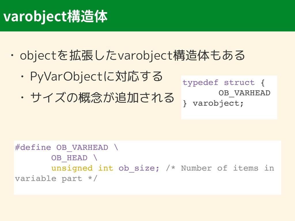 varobject • objectを拡張したvarobject構造体もある • PyVarO...