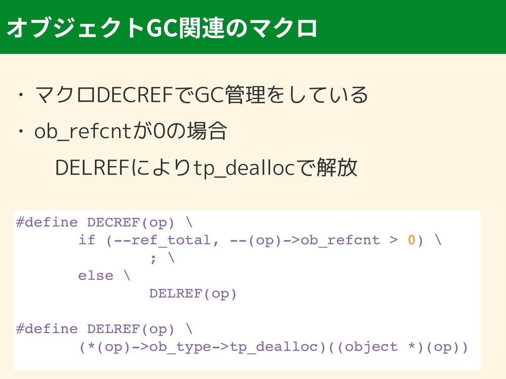 GC • マクロDECREFでGC管理をしている • ob_refcntが0の場合  DEL...