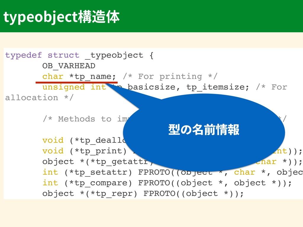 typeobject typedef struct _typeobject { OB_VARH...