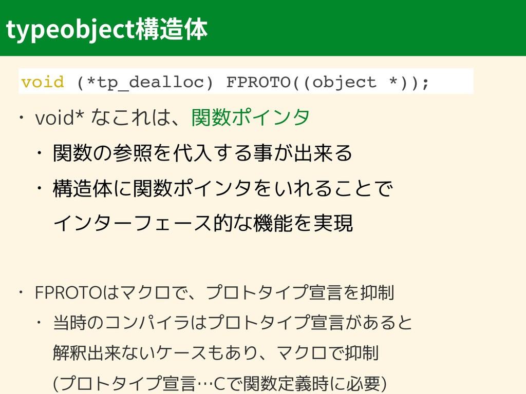 typeobject • void* なこれは、関数ポインタ • 関数の参照を代入する事が出来...