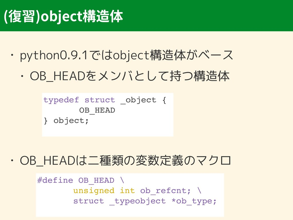 ( )object • python0.9.1ではobject構造体がベース • OB_HEA...