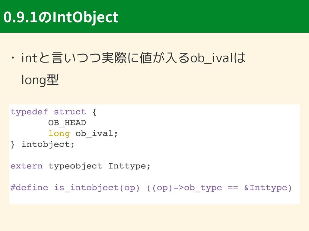 0.9.1 IntObject • intと言いつつ実際に値が入るob_ivalは long...