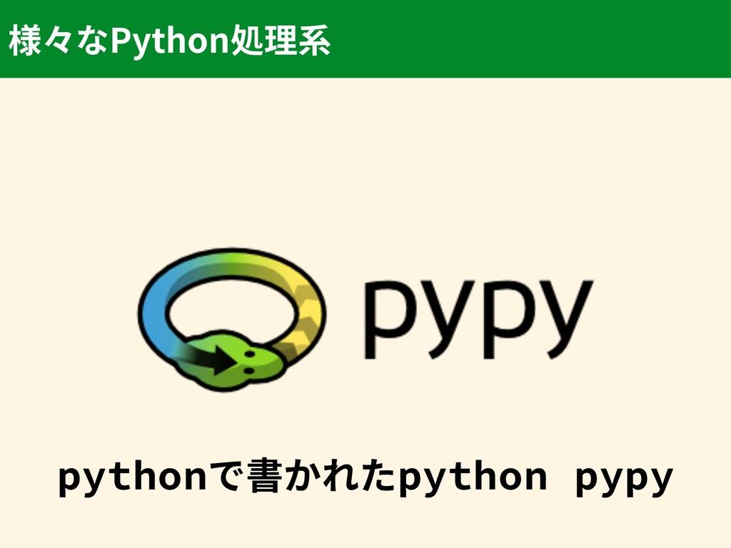pythonで書かれたpython pypy Python