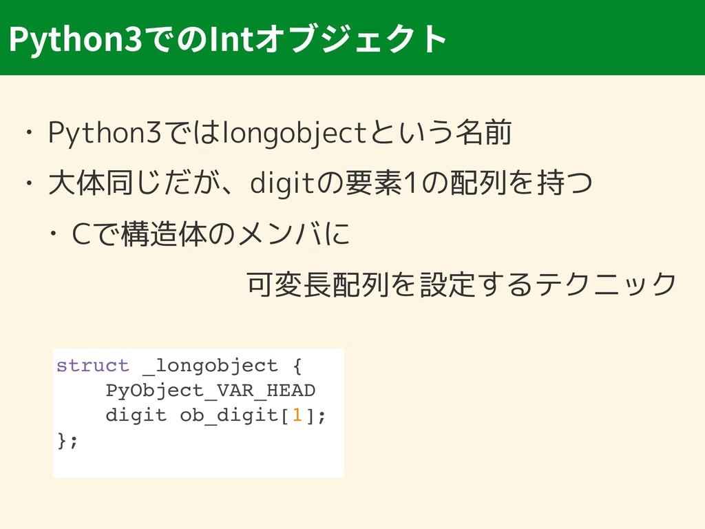 Python3 Int • Python3ではlongobjectという名前 • 大体同じだが...