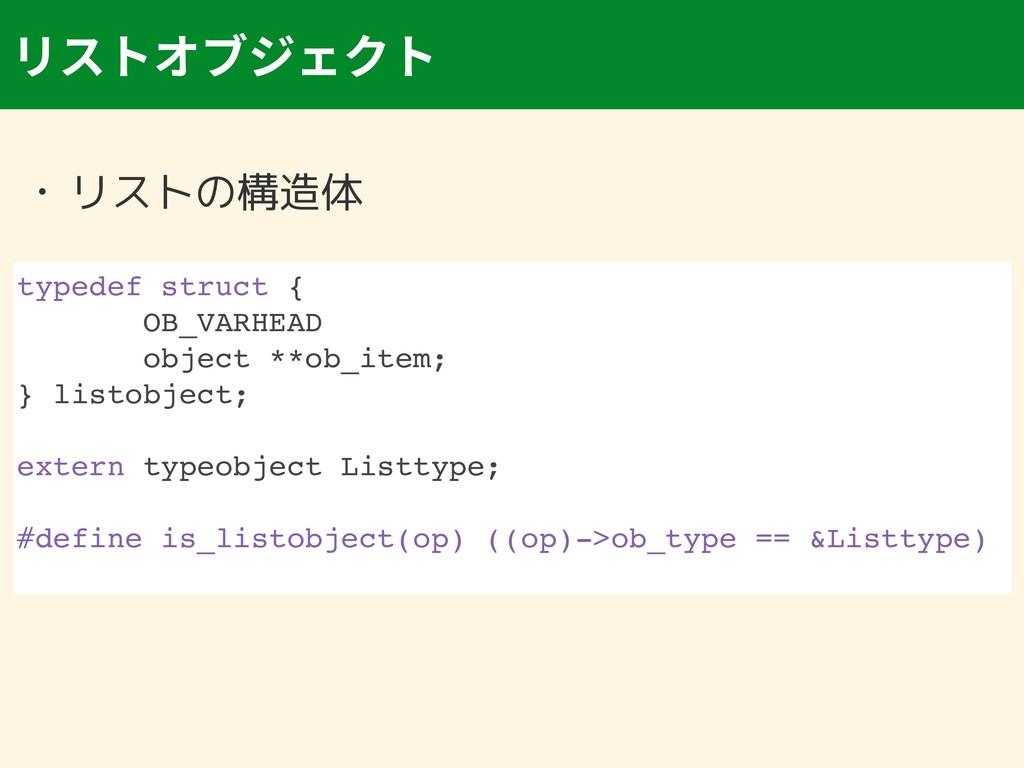 typedef struct { OB_VARHEAD object **ob_item; }...