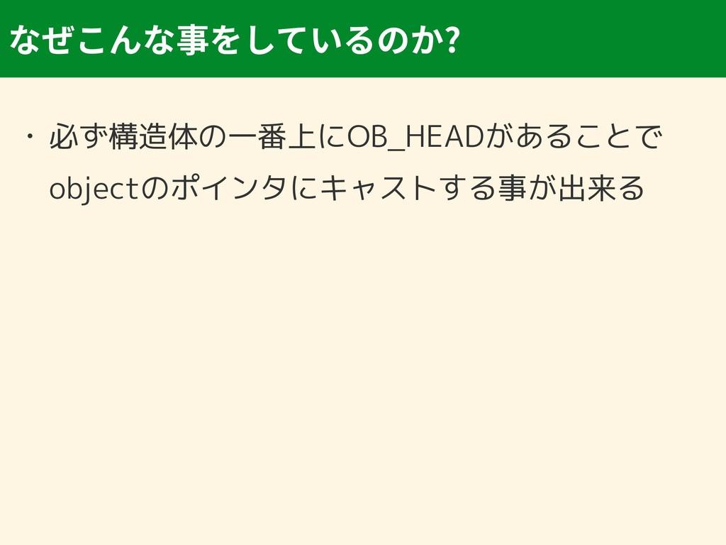 ? • 必ず構造体の一番上にOB_HEADがあることで objectのポインタにキャストする...