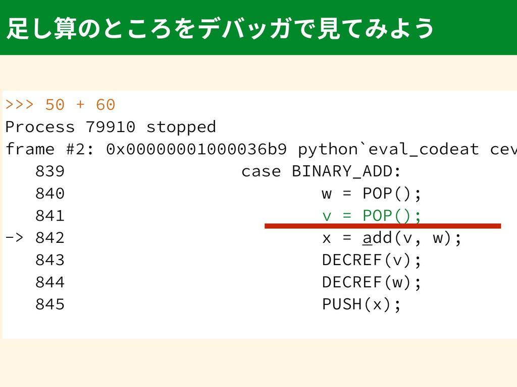>>> 50 + 60 Process 79910 stopped frame #2: 0x0...