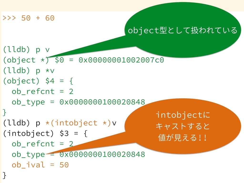>>> 50 + 60 (lldb) p v (object *) $0 = 0x000000...
