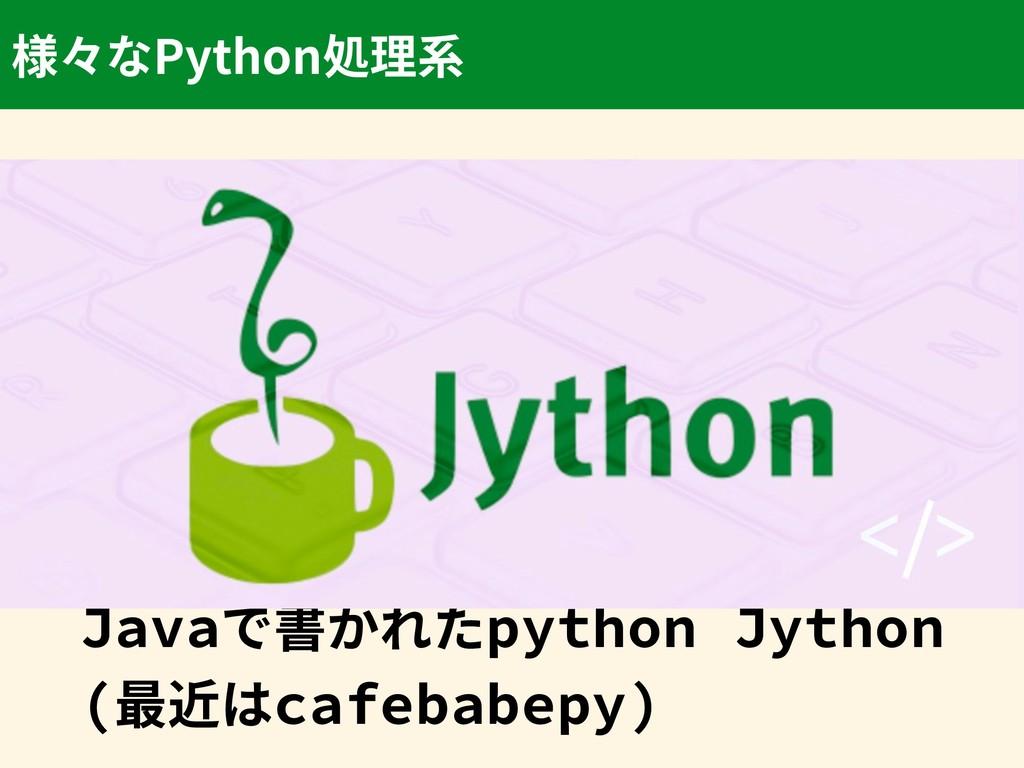 Javaで書かれたpython Jython (最近はcafebabepy) Python