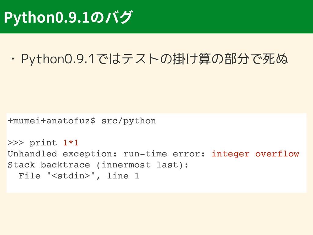 Python0.9.1 • Python0.9.1ではテストの掛け算の部分で死ぬ +mumei...