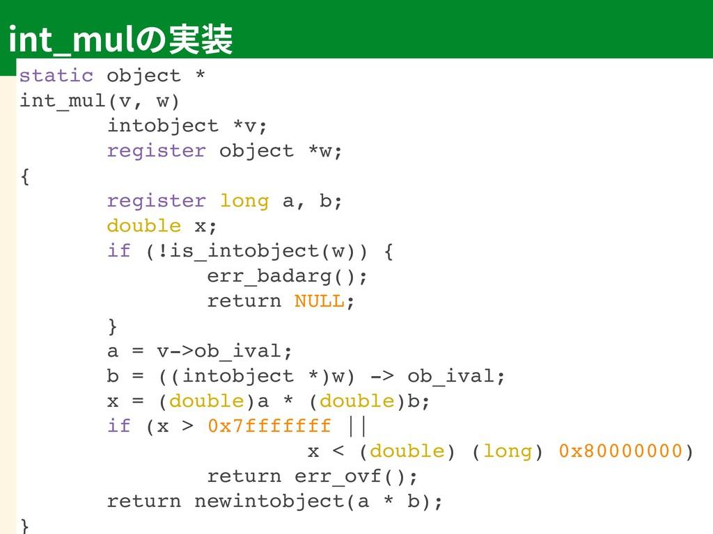 int_mul static object * int_mul(v, w) intobject...