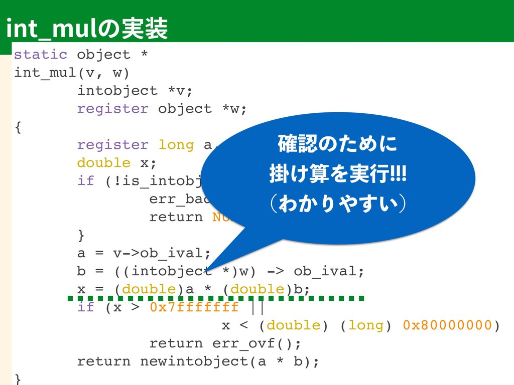 static object * int_mul(v, w) intobject *v; reg...