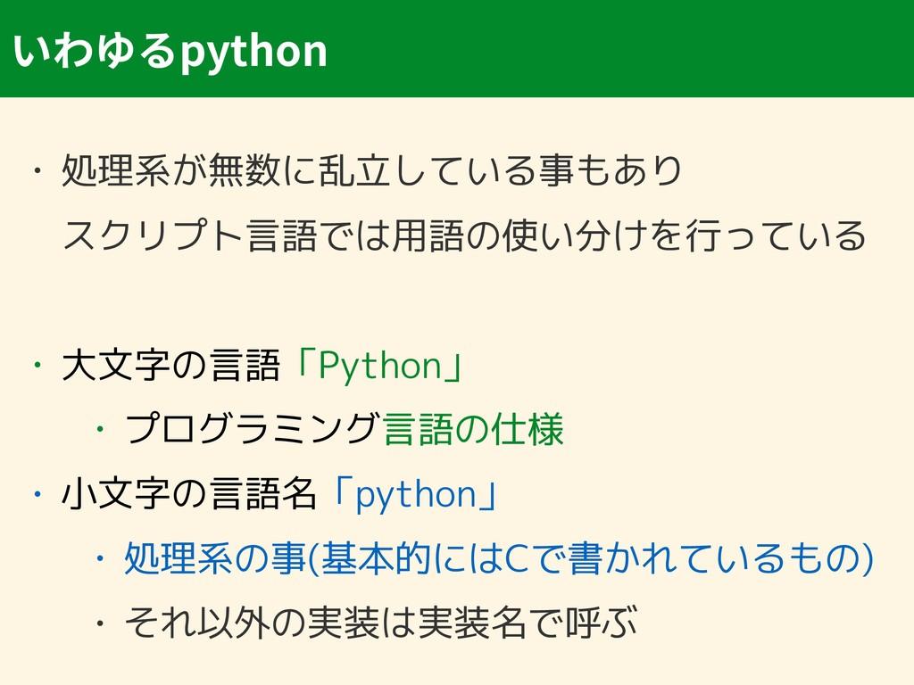 python • 処理系が無数に乱立している事もあり スクリプト言語では用語の使い分けを行っ...