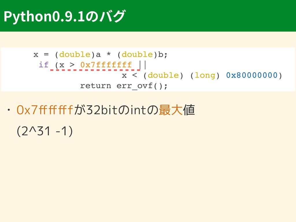 Python0.9.1 x = (double)a * (double)b; if (x > ...