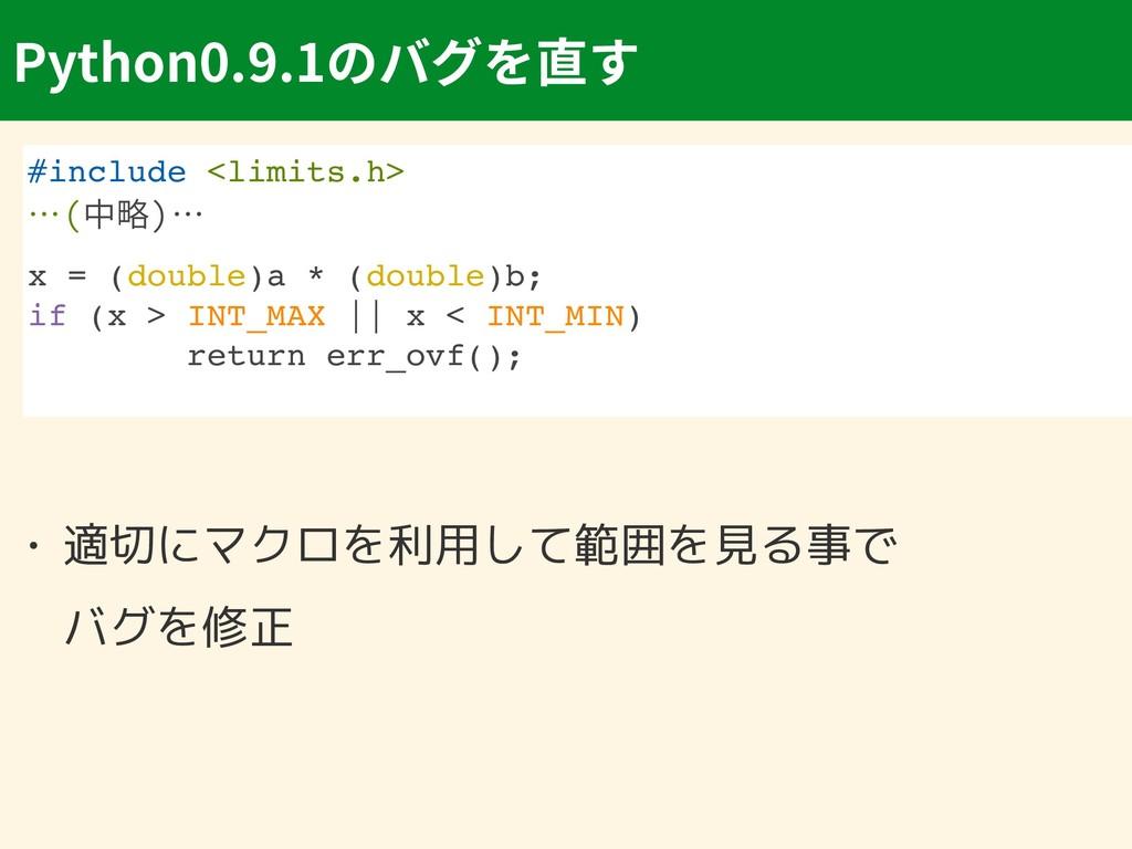 Python0.9.1 • 適切にマクロを利用して範囲を見る事で バグを修正 #includ...