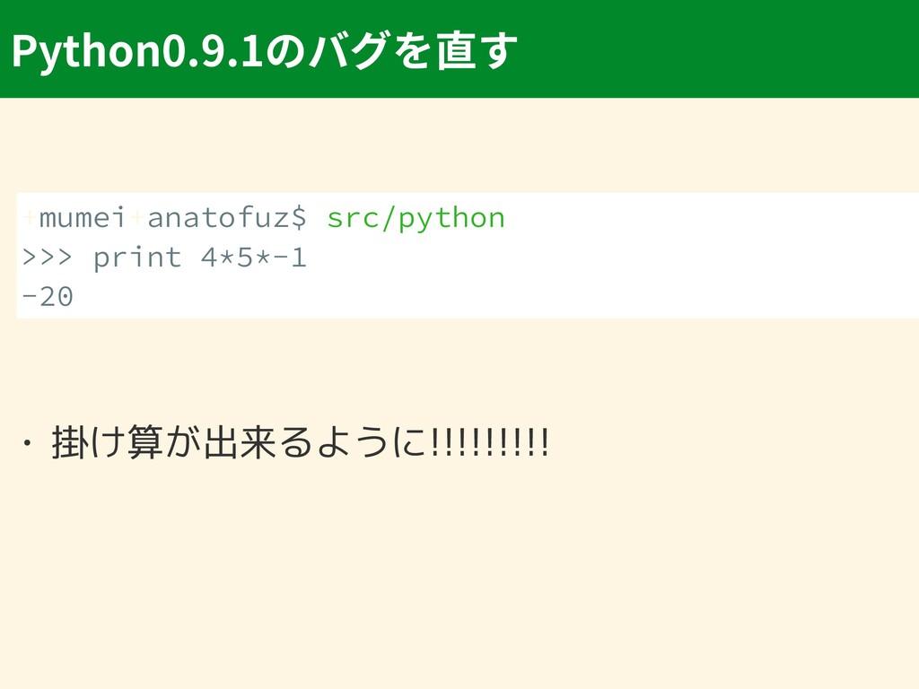 Python0.9.1 • 掛け算が出来るように!!!!!!!!! +mumei+anatof...