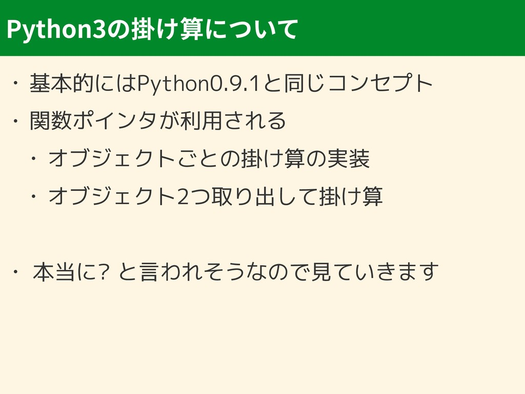 Python3 • 基本的にはPython0.9.1と同じコンセプト • 関数ポインタが利用さ...
