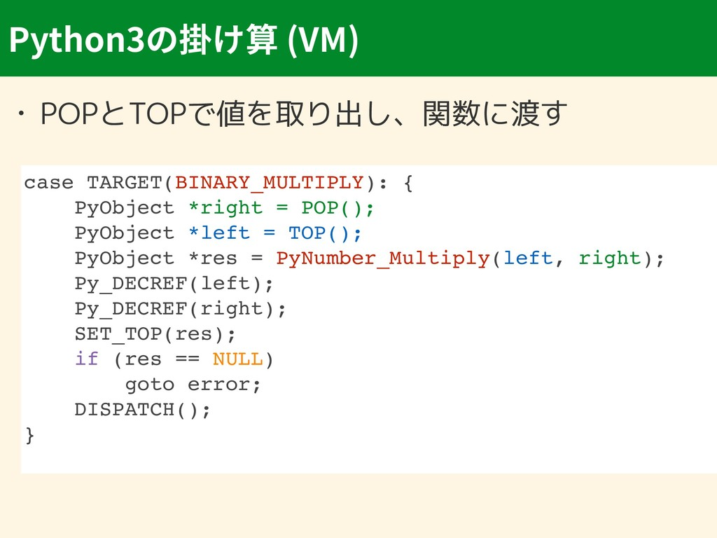 Python3 (VM) • POPとTOPで値を取り出し、関数に渡す case TARGET...