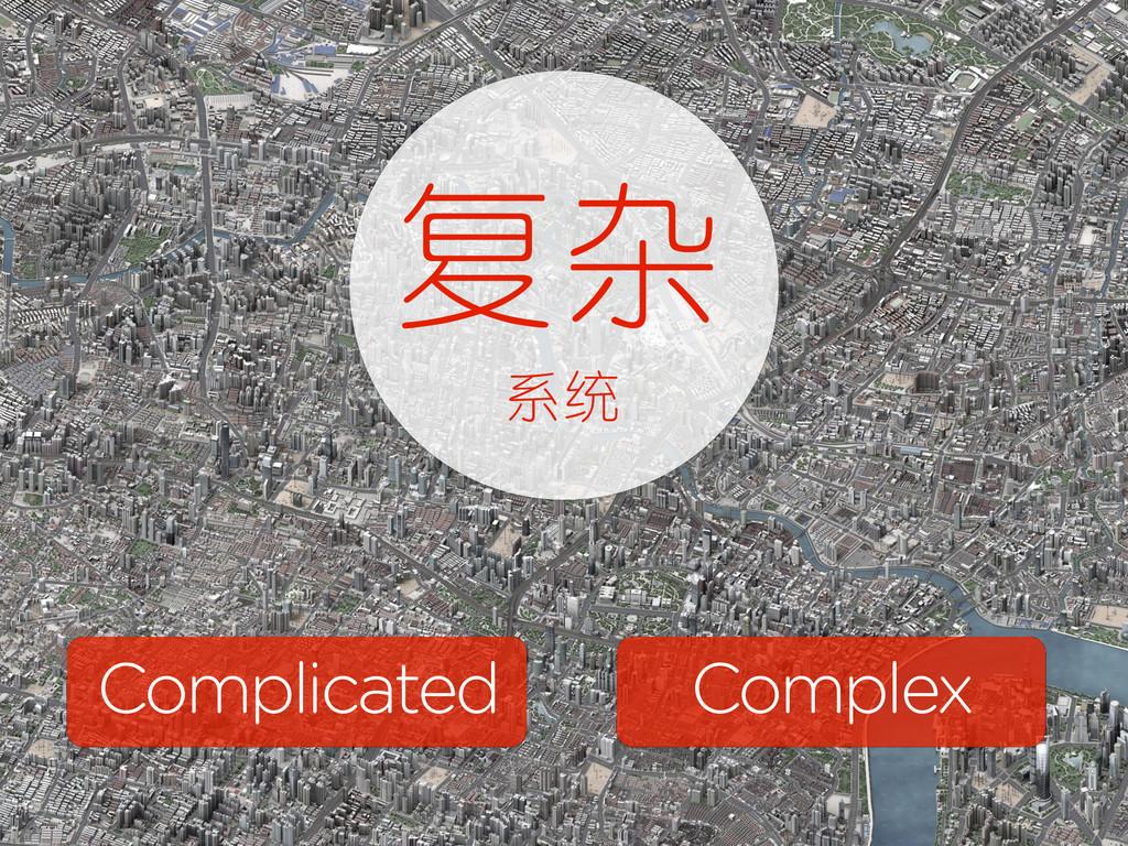 复杂 系统 Complicated Complex