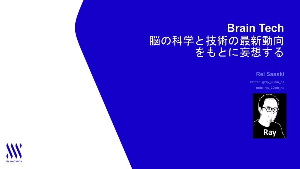 Brain Tech 脳の科学と技術の最新動向 をもとに妄想する Rei Sasaki Twi...