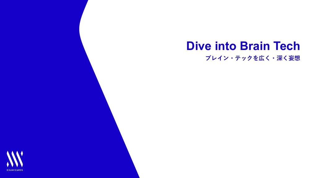 Dive into Brain Tech ブレイン・テックを広く・深く妄想