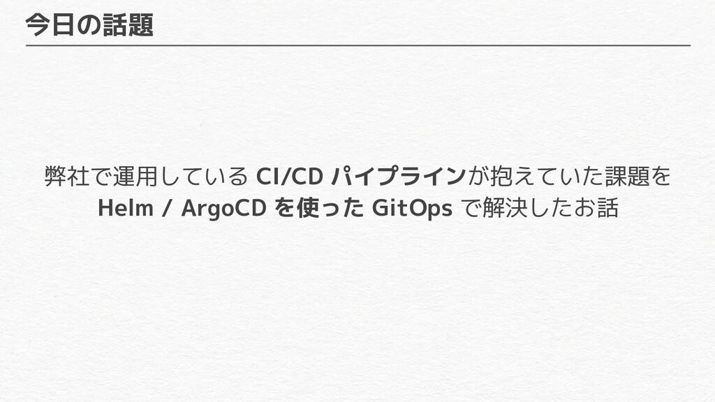 弊社で運用している CI/CD パイプラインが抱えていた課題を Helm / ArgoCD を...