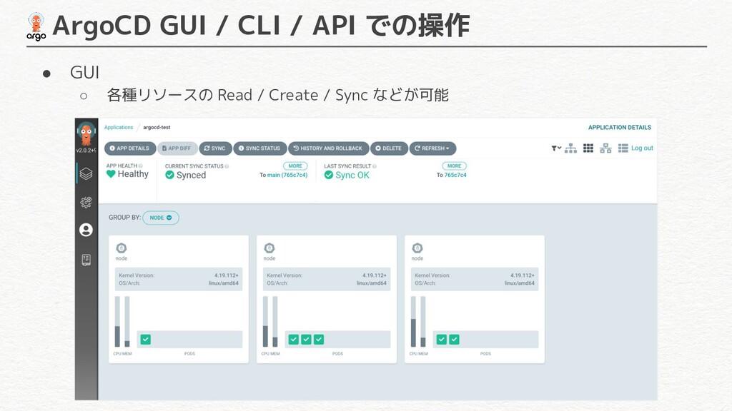 ArgoCD GUI / CLI / API での操作 ● GUI ○ 各種リソースの Re...