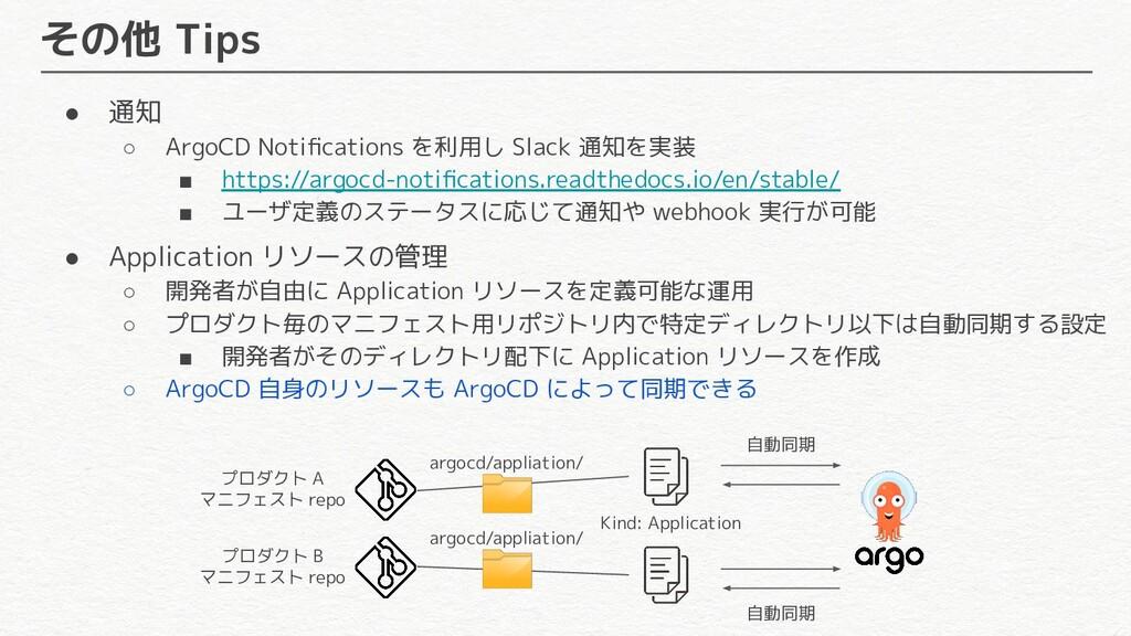 その他 Tips ● 通知 ○ ArgoCD Notifications を利用し Slack ...