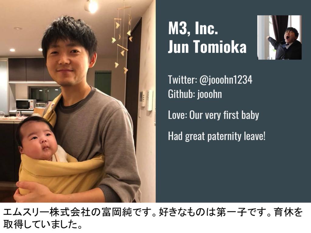 M3, Inc. Jun Tomioka Twitter: @jooohn1234 Githu...