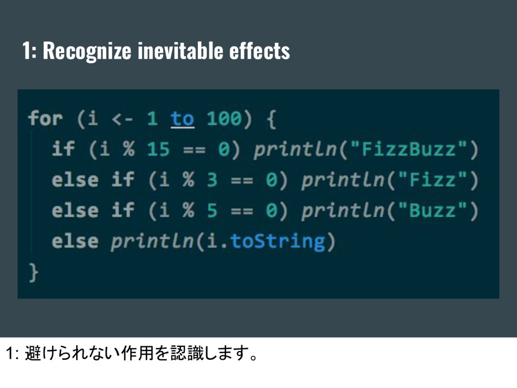 1: Recognize inevitable effects 1: 避けられない作用を認識し...