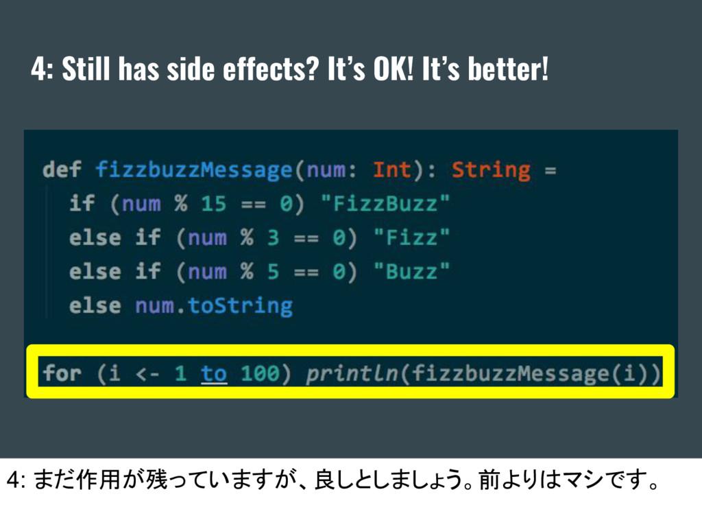 4: Still has side effects? It's OK! It's better...
