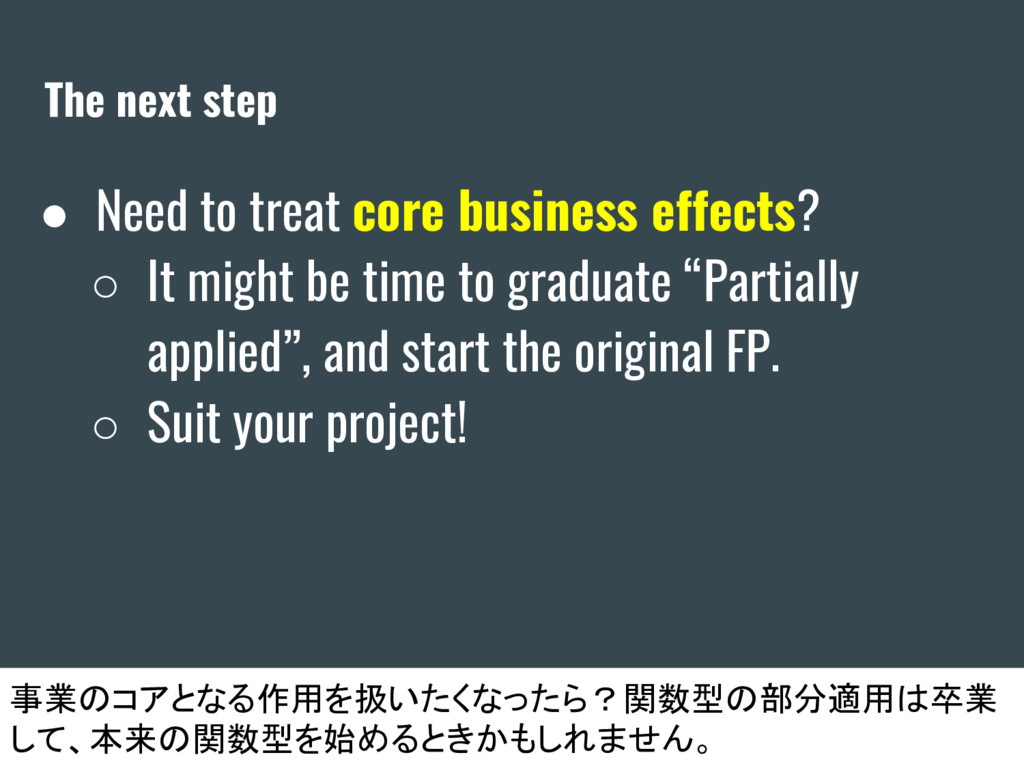The next step ● Need to treat core business eff...