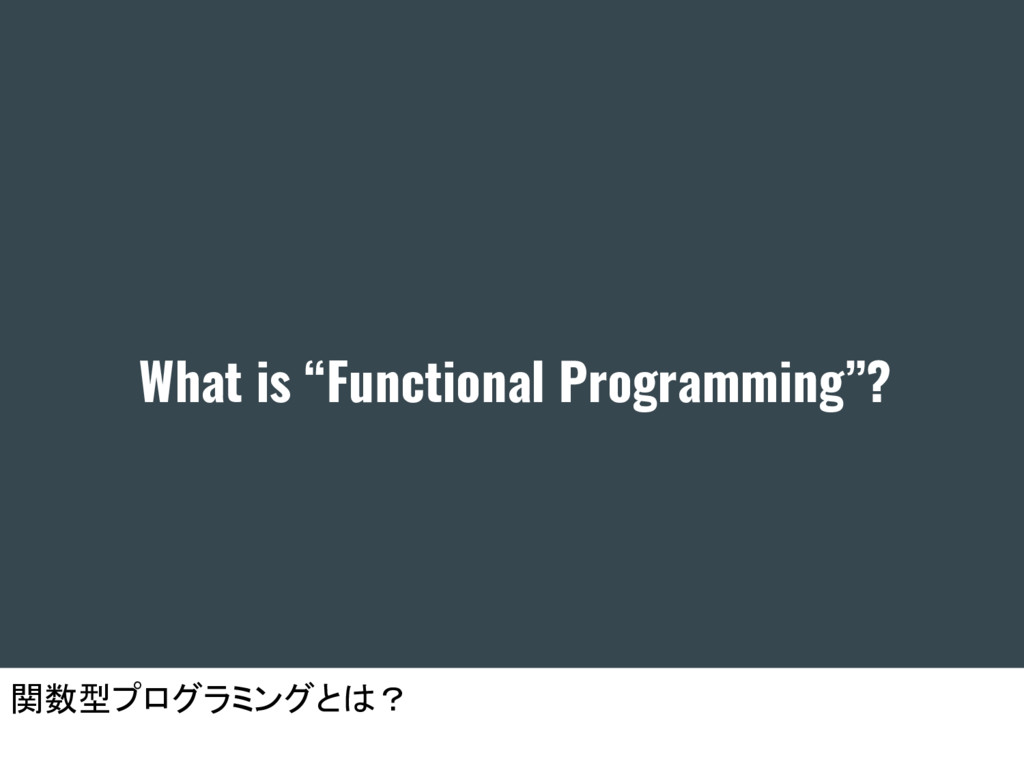 "What is ""Functional Programming""? 関数型プログラミングとは?"