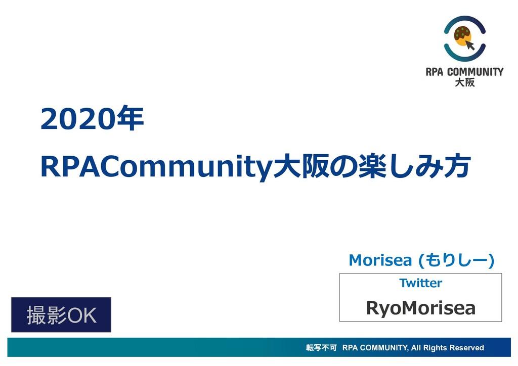 転写不可 RPA COMMUNITY, All Rights Reserved 2020年 R...
