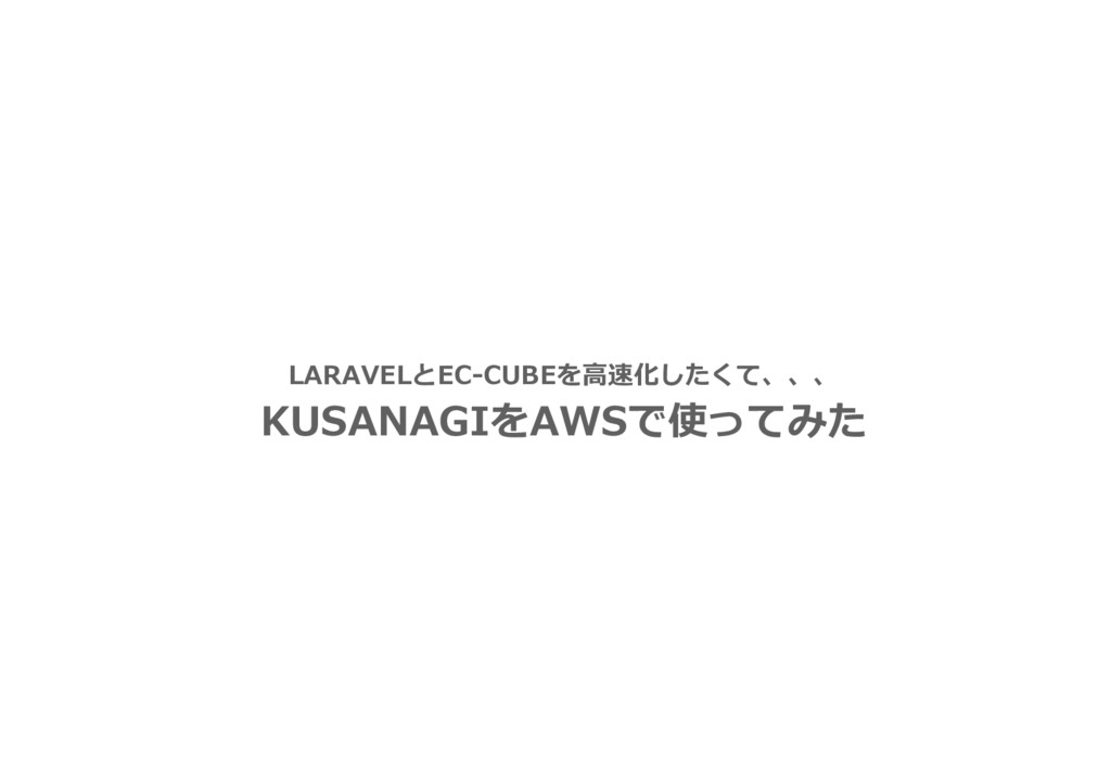 LARAVELとEC-CUBEを高速化したくて、、、 KUSANAGIをAWSで使ってみた
